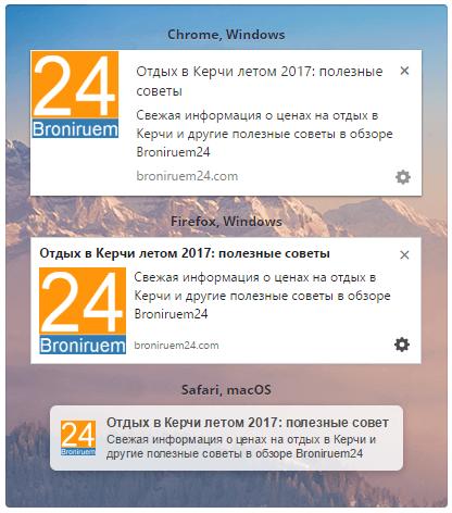 Так выглядит Web push от Broniruem24