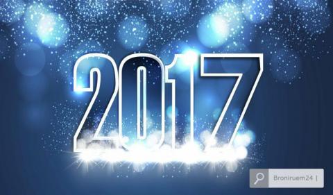 В Новый год вместе с Broniruem24!