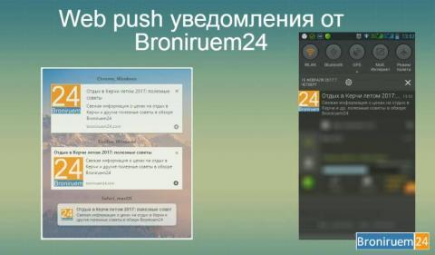 Web push уведомления от Broniruem24